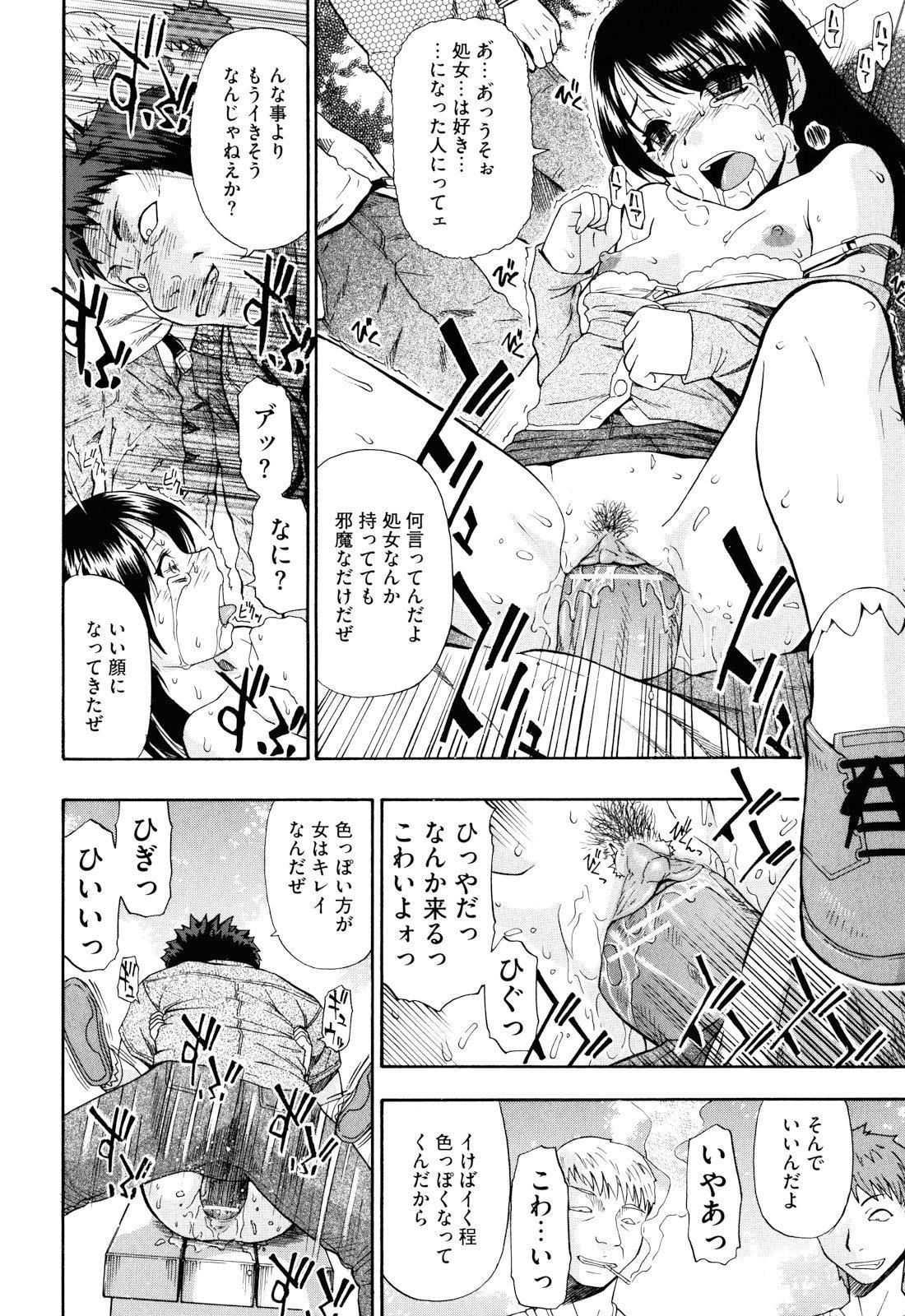 Watashi Kirei? 14