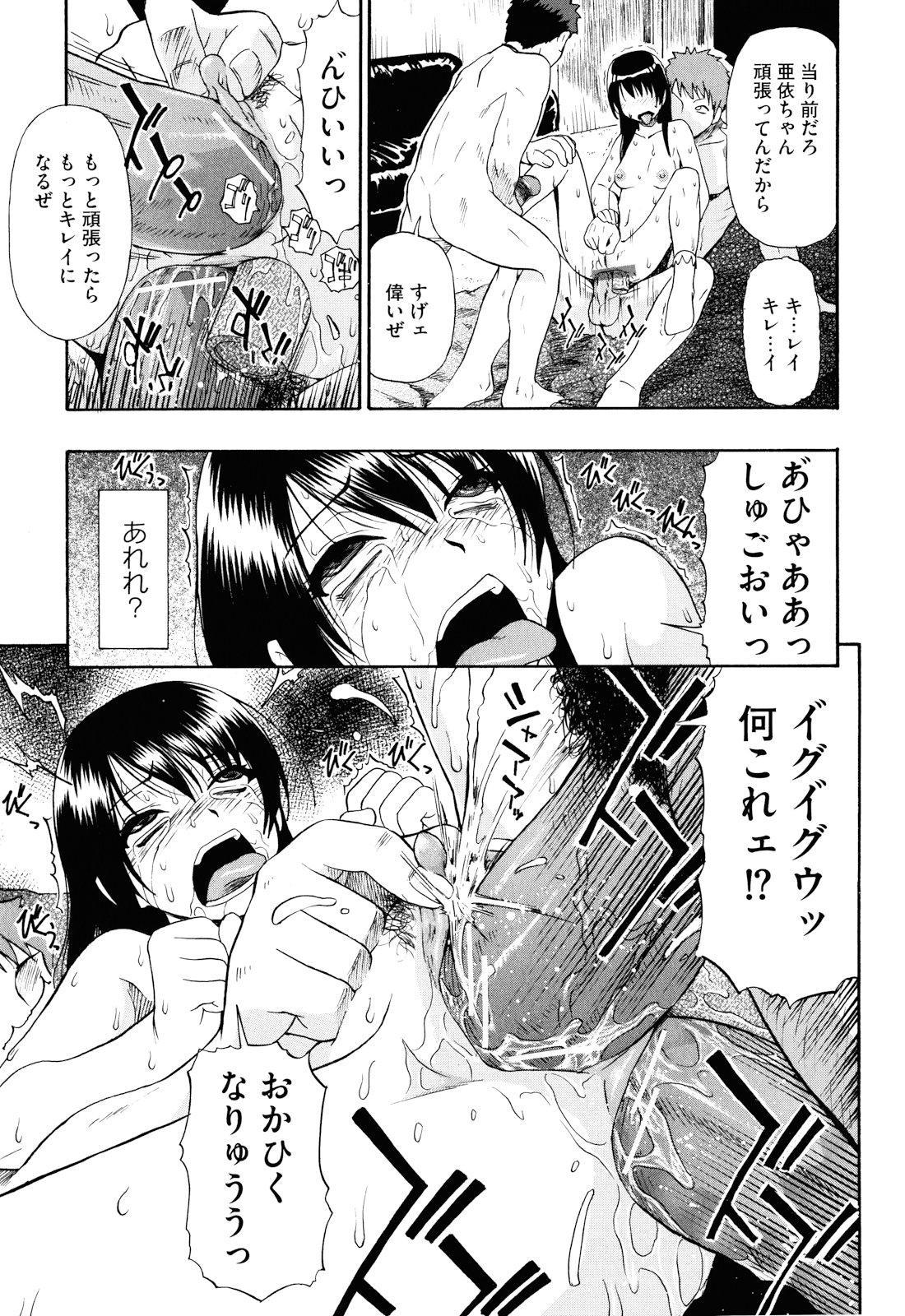 Watashi Kirei? 19