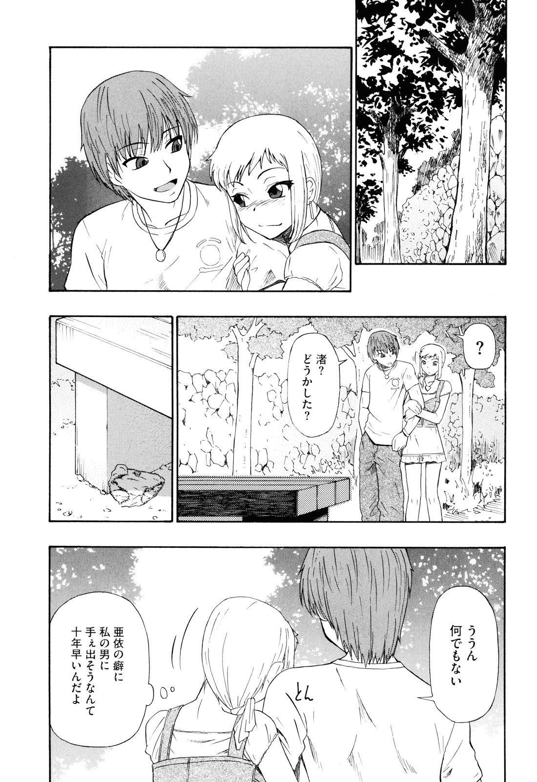 Watashi Kirei? 23