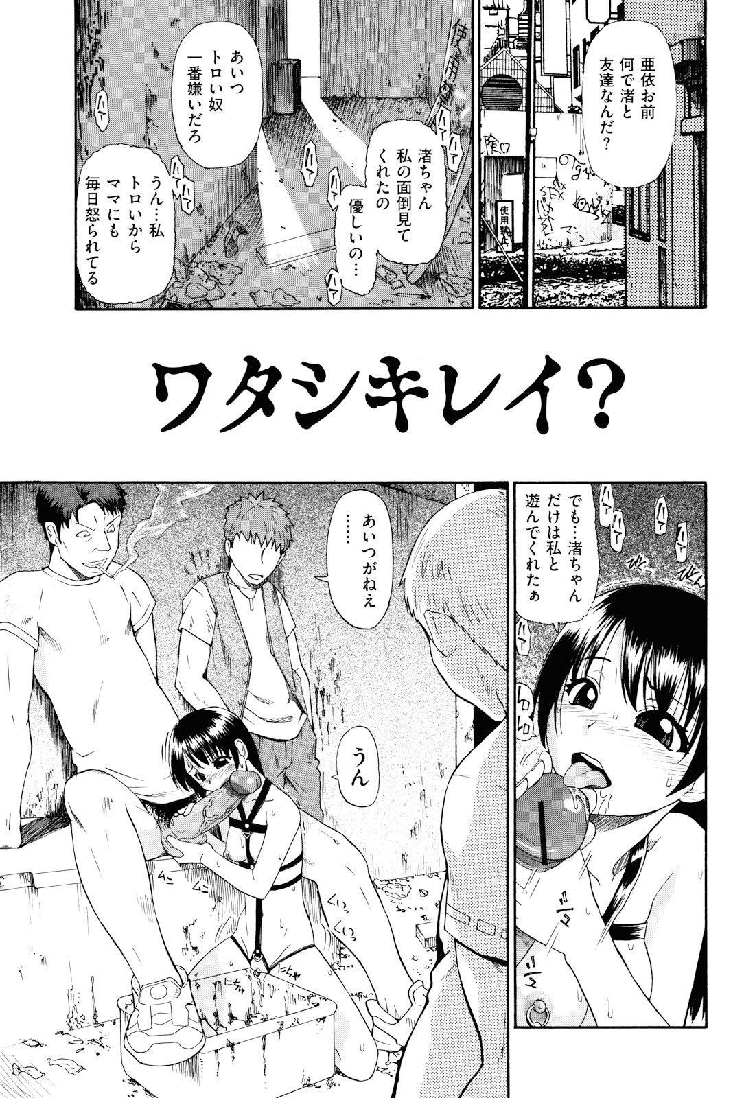 Watashi Kirei? 27