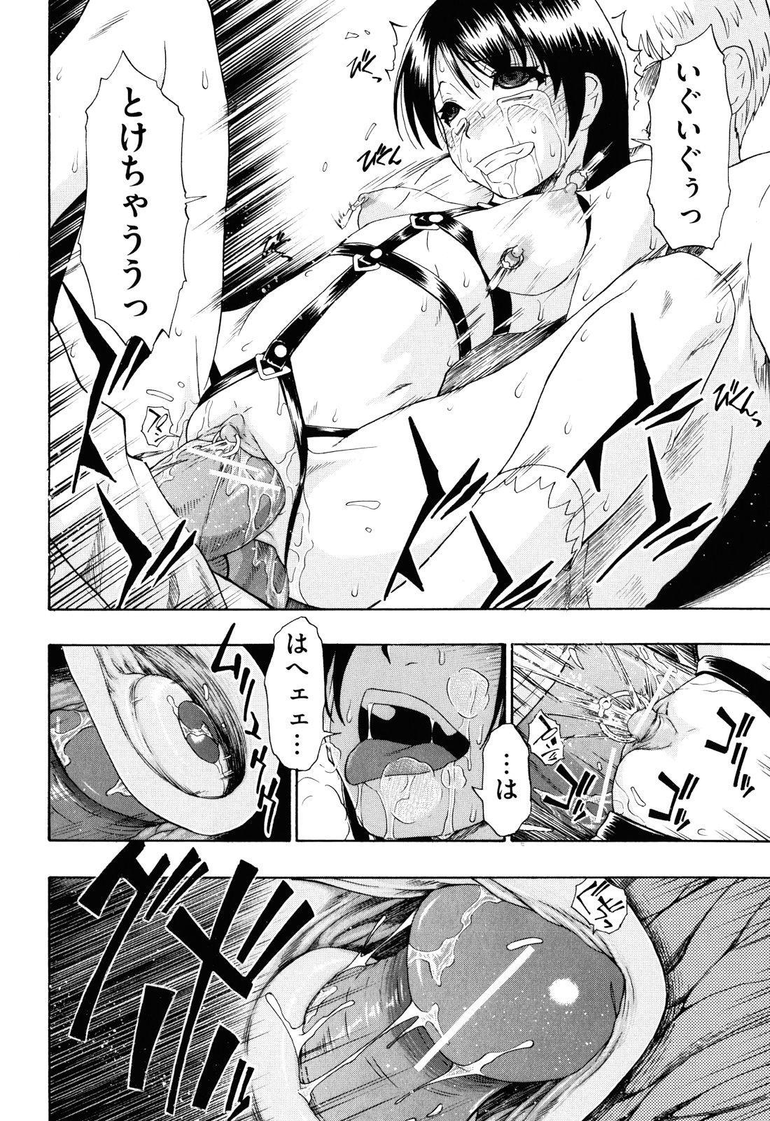 Watashi Kirei? 38