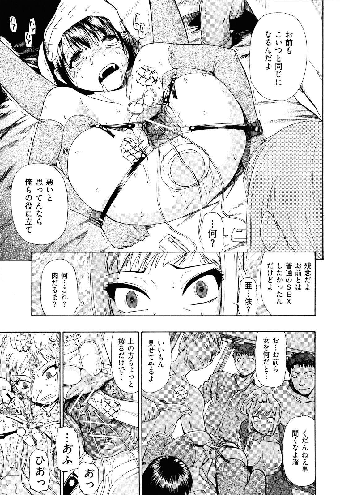 Watashi Kirei? 49