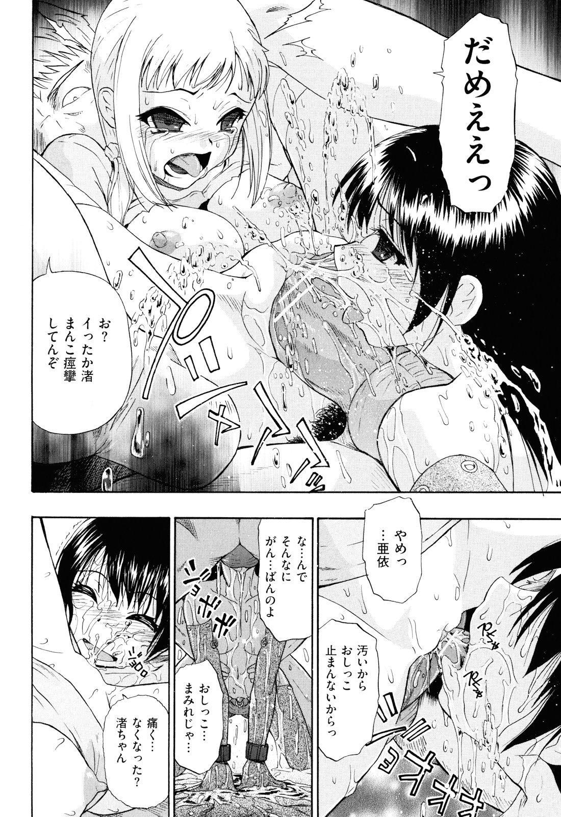Watashi Kirei? 62