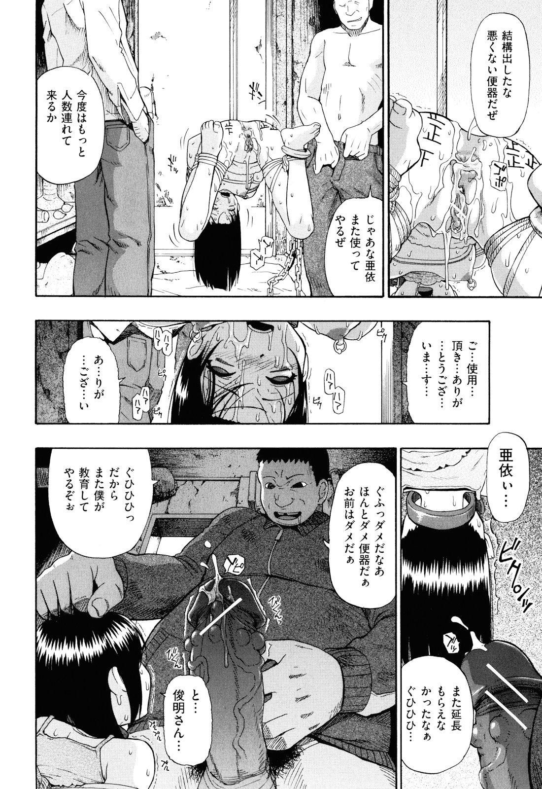 Watashi Kirei? 90