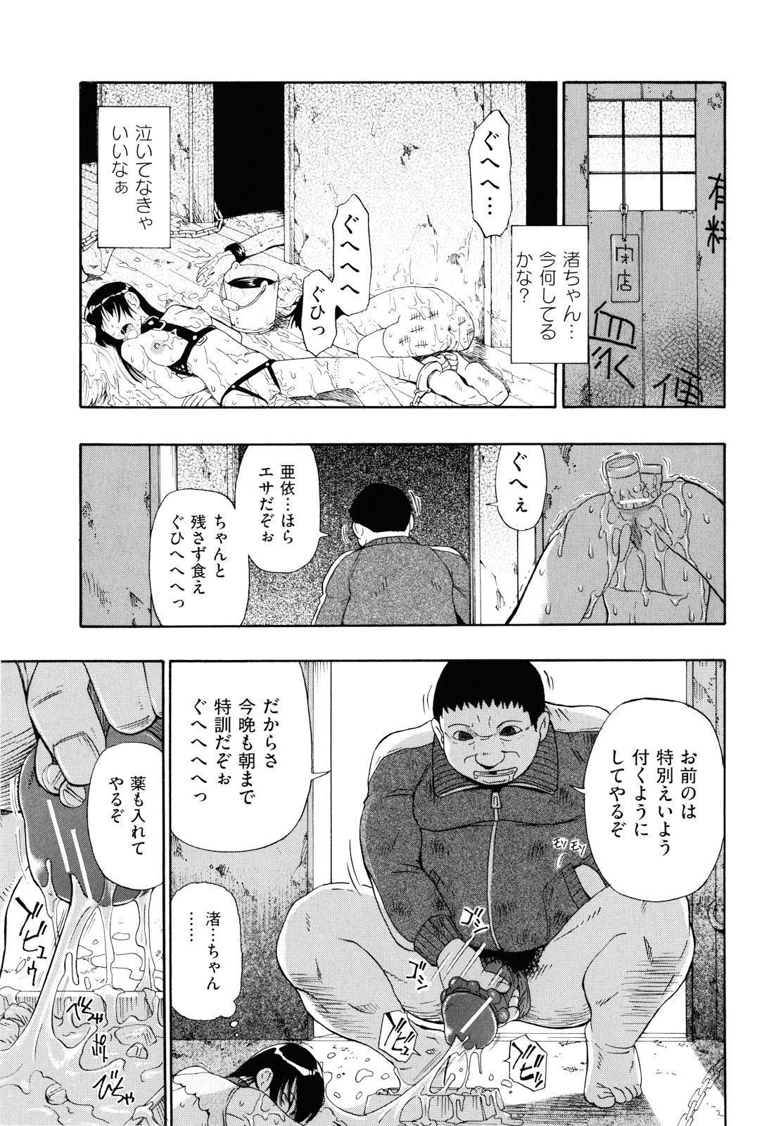 Watashi Kirei? 97