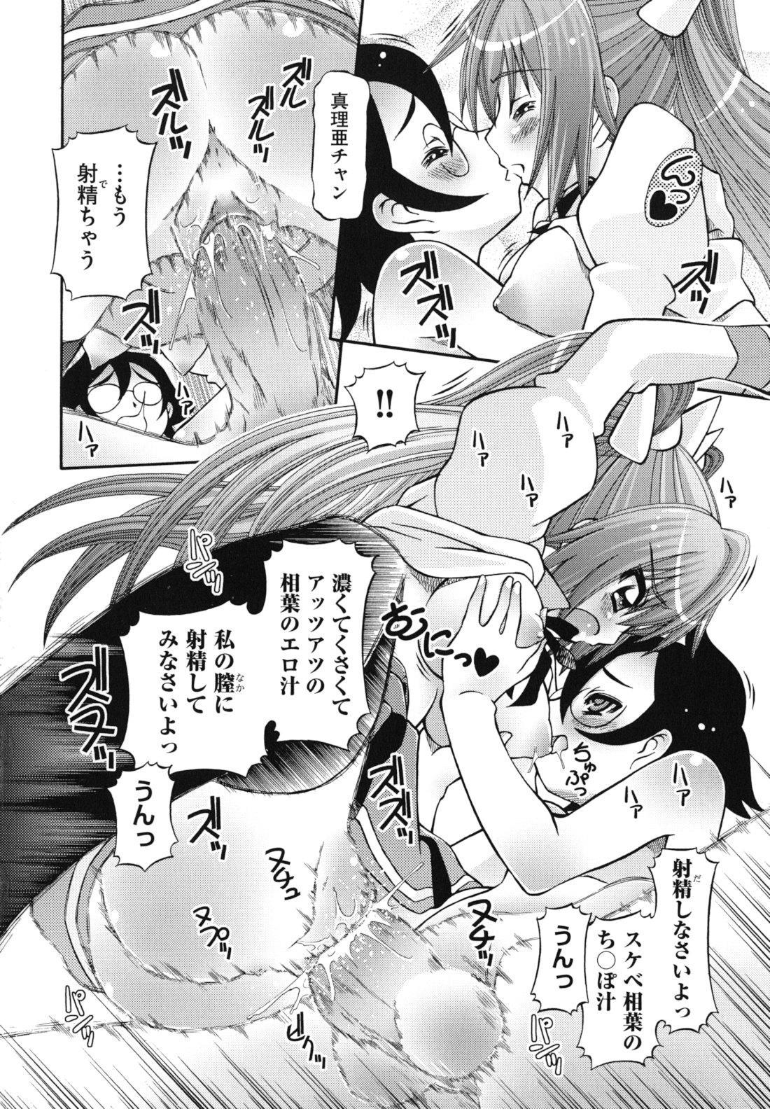 Twintail de Kneesocks no Onnanoko tachi ga Kyakkya de Ufufu♥ 140