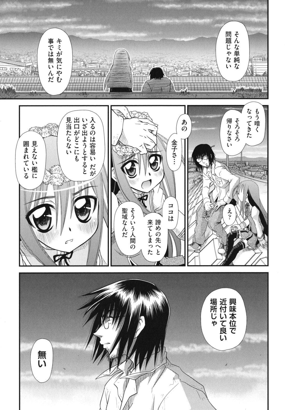 Twintail de Kneesocks no Onnanoko tachi ga Kyakkya de Ufufu♥ 147