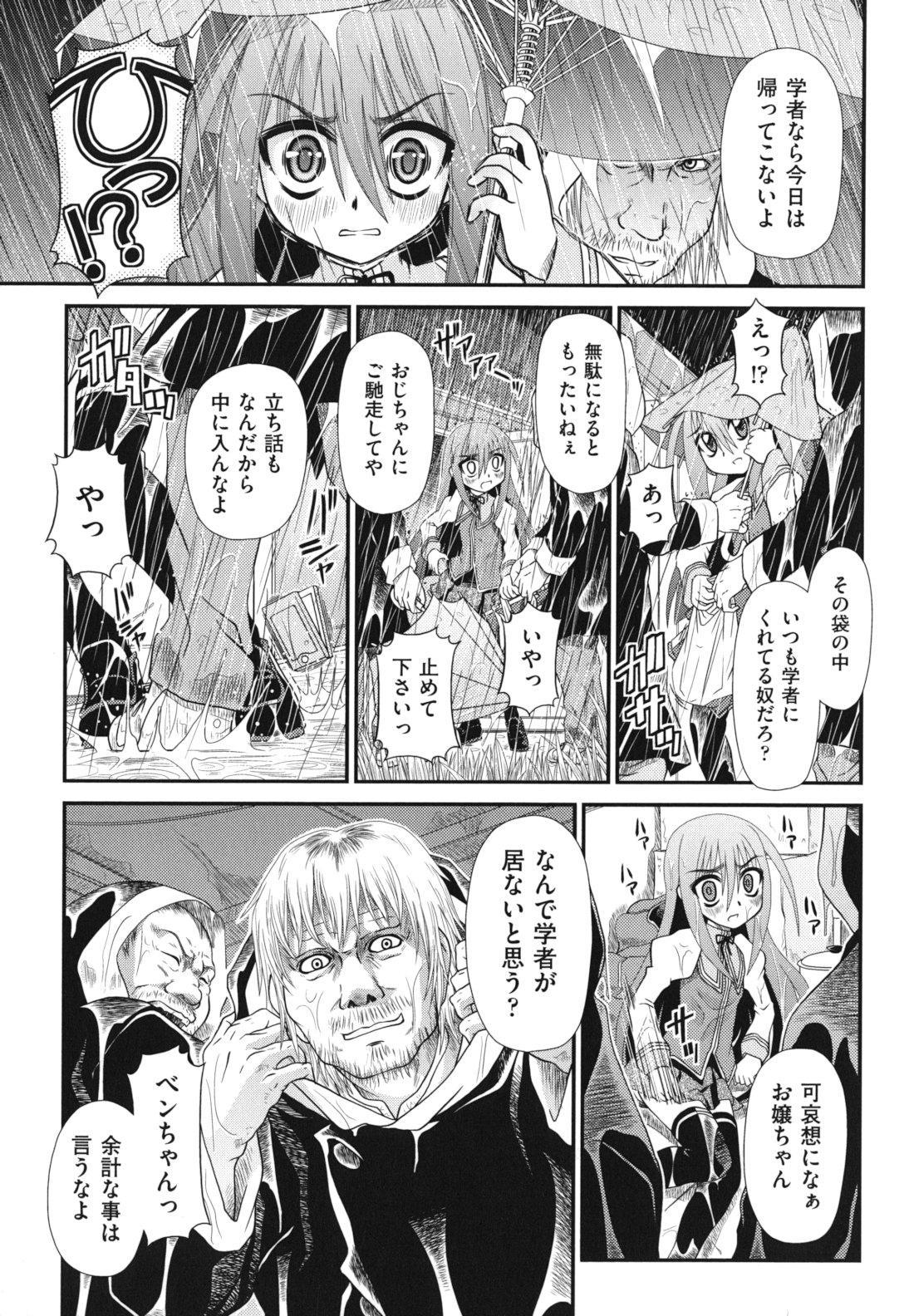 Twintail de Kneesocks no Onnanoko tachi ga Kyakkya de Ufufu♥ 149