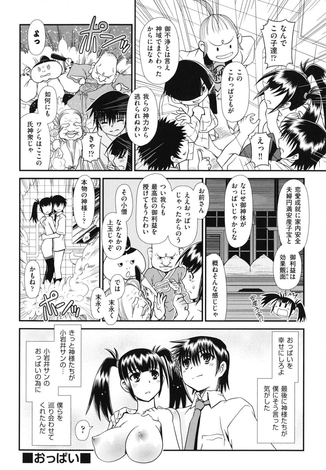 Twintail de Kneesocks no Onnanoko tachi ga Kyakkya de Ufufu♥ 194