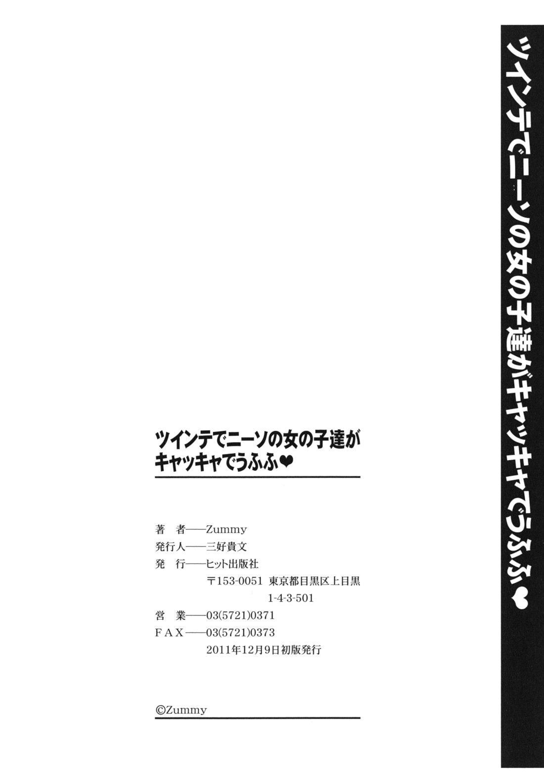 Twintail de Kneesocks no Onnanoko tachi ga Kyakkya de Ufufu♥ 196