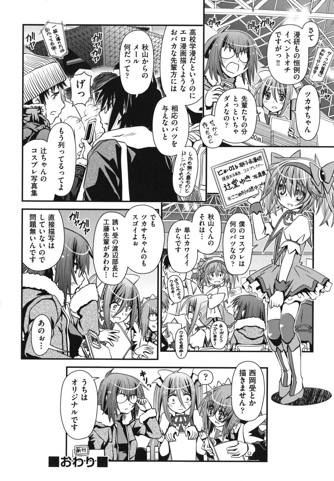 Twintail de Kneesocks no Onnanoko tachi ga Kyakkya de Ufufu♥ 28
