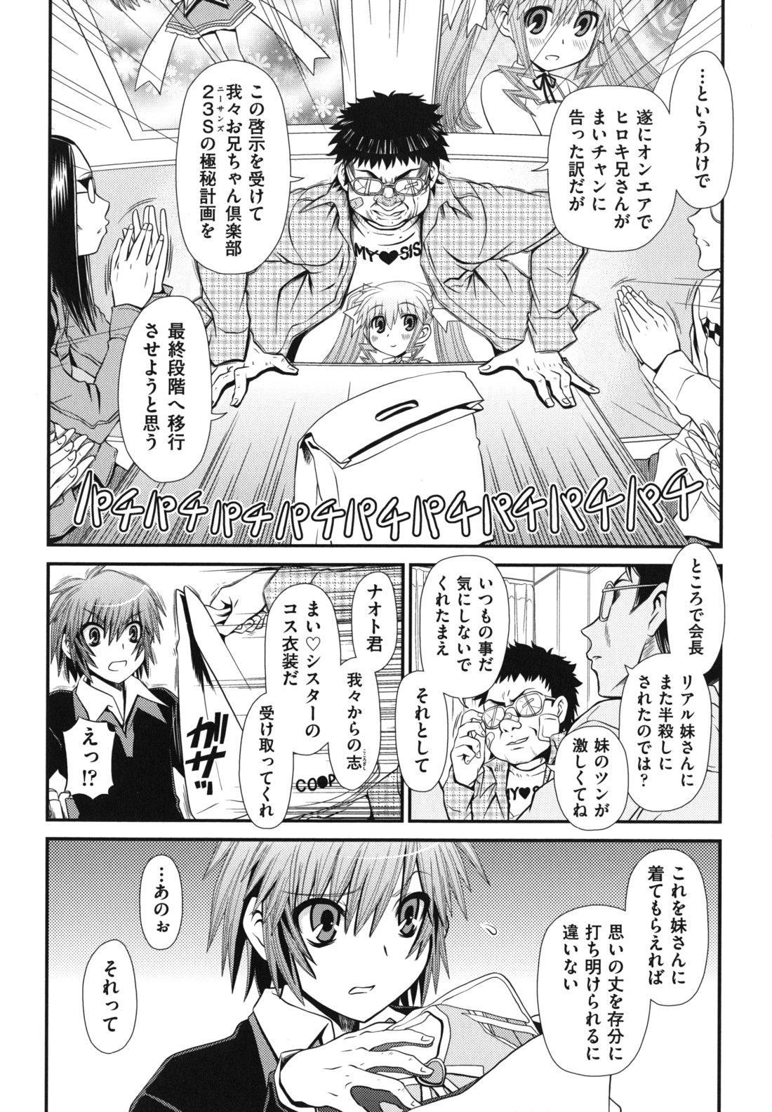 Twintail de Kneesocks no Onnanoko tachi ga Kyakkya de Ufufu♥ 32