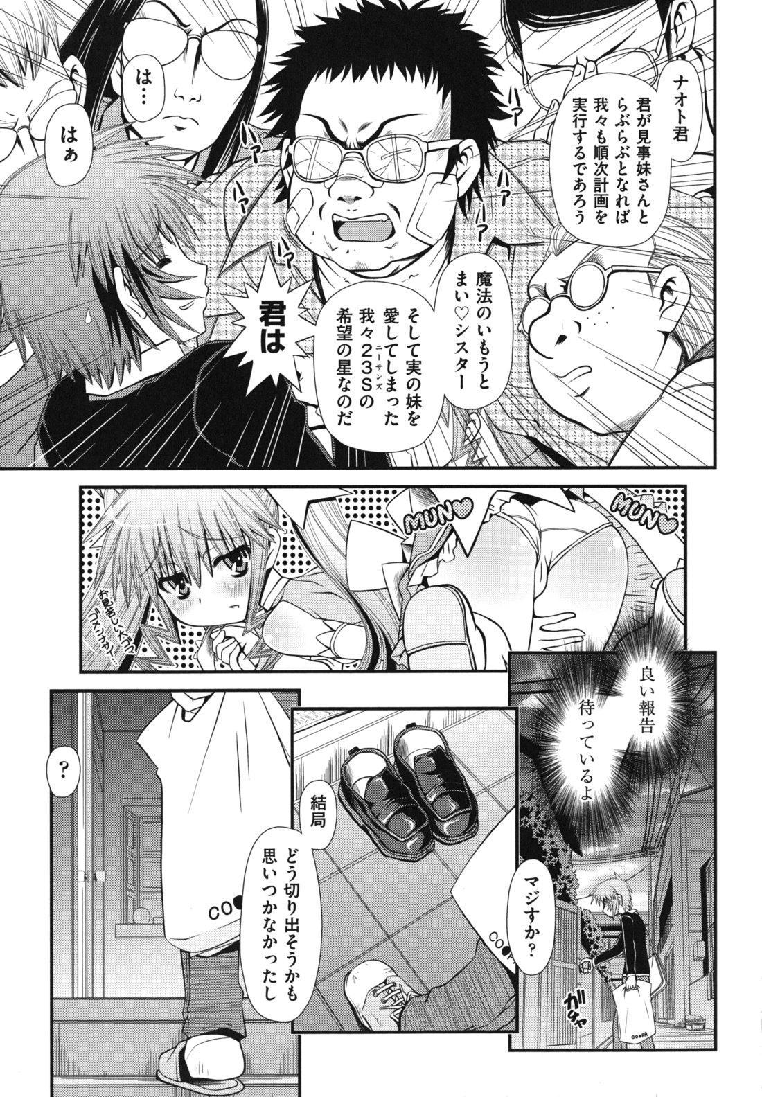 Twintail de Kneesocks no Onnanoko tachi ga Kyakkya de Ufufu♥ 33
