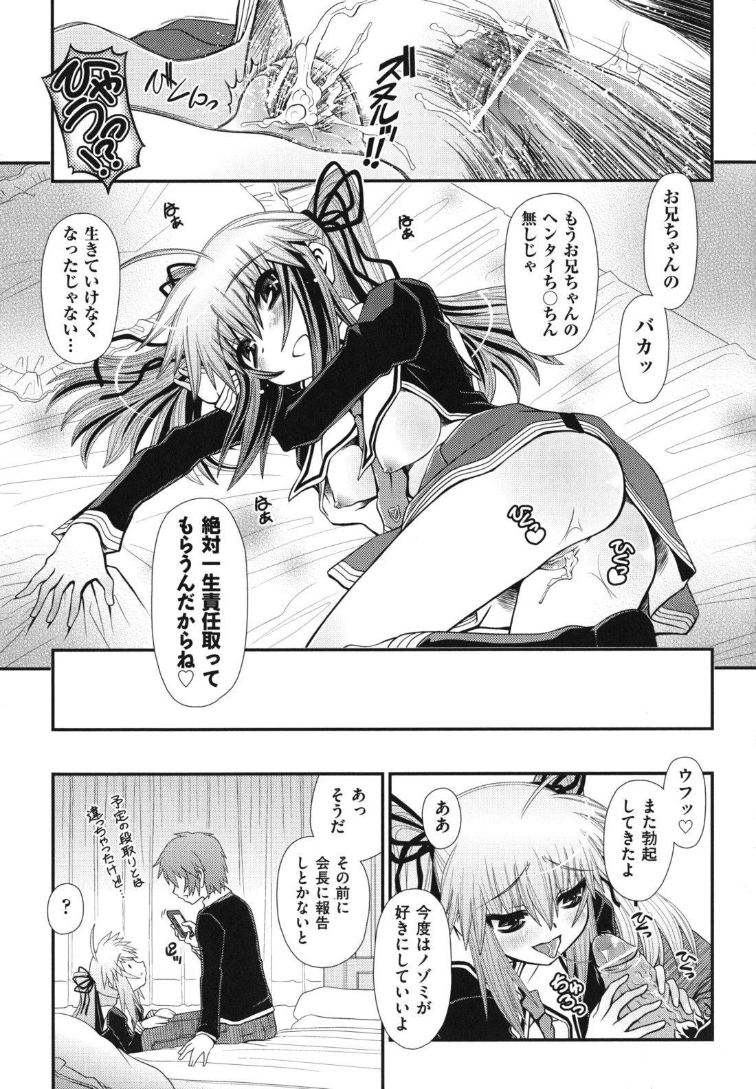 Twintail de Kneesocks no Onnanoko tachi ga Kyakkya de Ufufu♥ 51