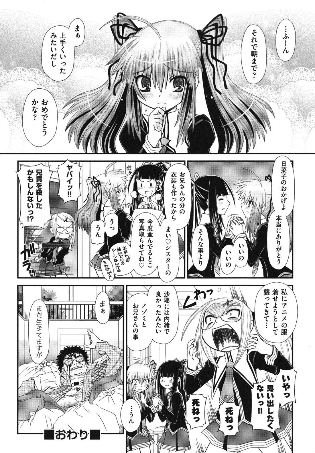Twintail de Kneesocks no Onnanoko tachi ga Kyakkya de Ufufu♥ 52
