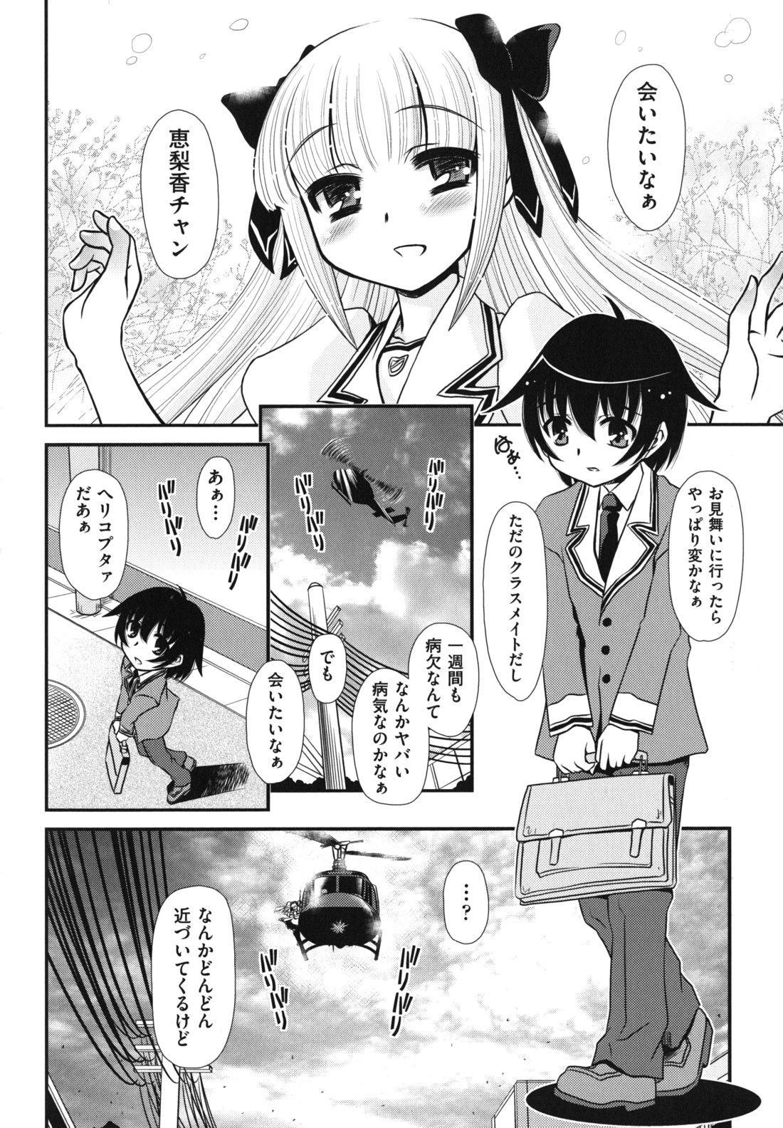 Twintail de Kneesocks no Onnanoko tachi ga Kyakkya de Ufufu♥ 78