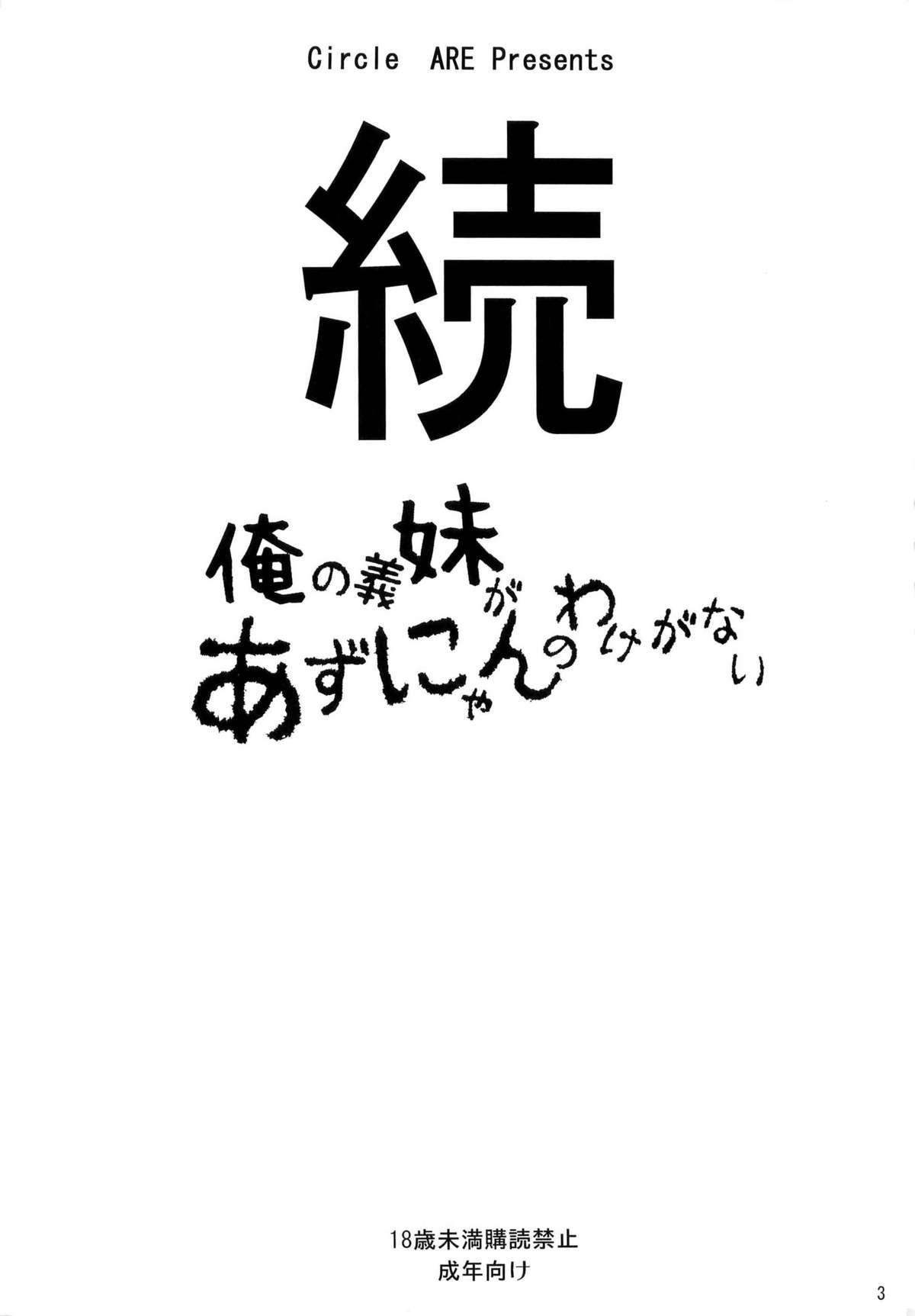 Zoku - Ore no Gimai ga Azunyan Wake ga Nai 2
