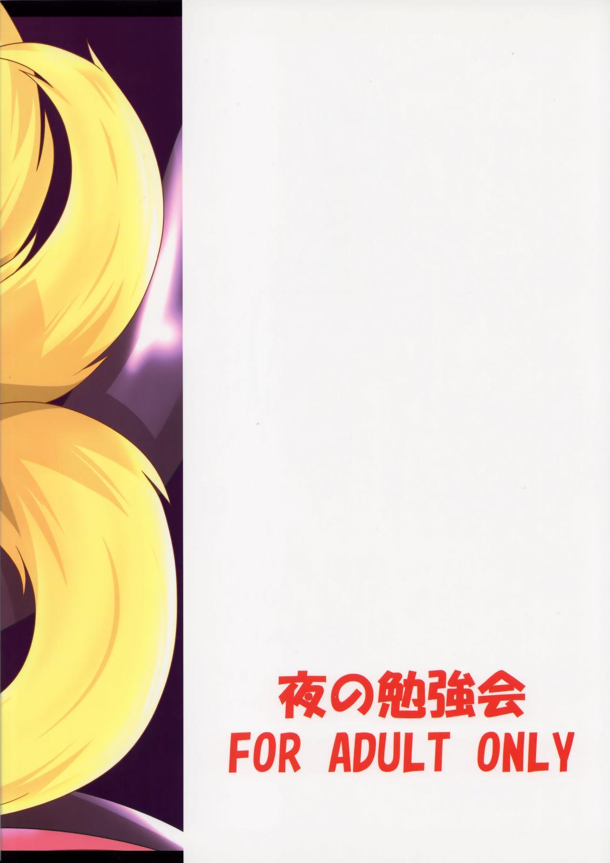 Ayakashi Kitsune 1