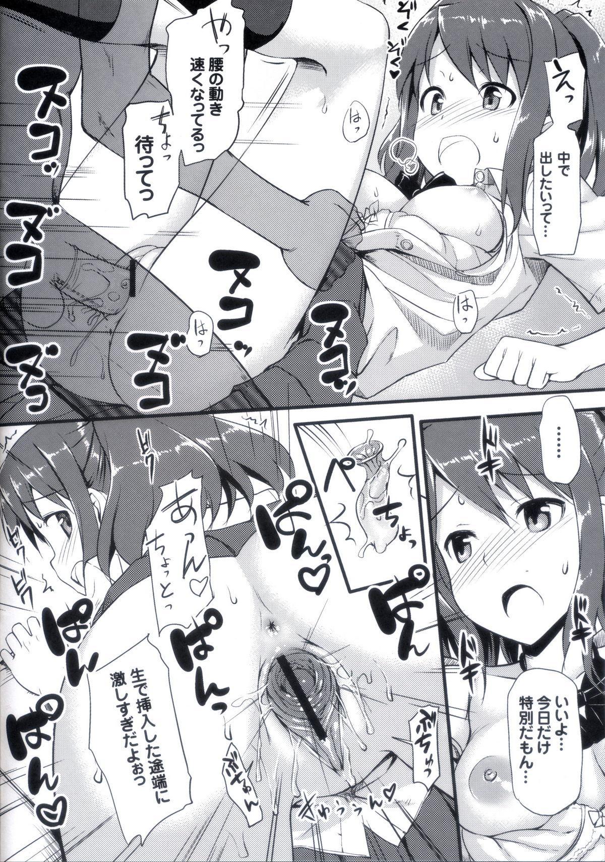 Koiito Kinenbi melonbooks Tokuten Kakioroshi 8p Shousasshi 3