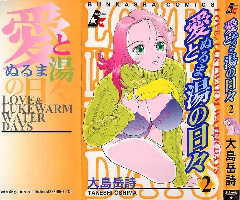 Ai to Nurumayu no Hibi 2 | Love & Lukewarm Water Days 2 0