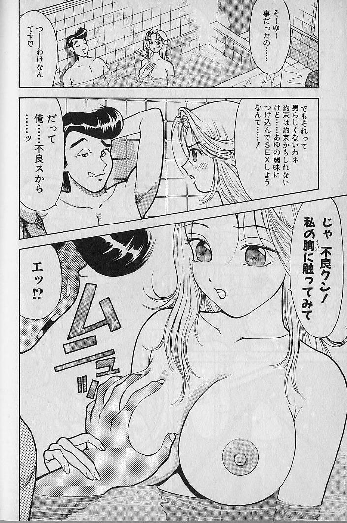Ai to Nurumayu no Hibi 2 | Love & Lukewarm Water Days 2 104