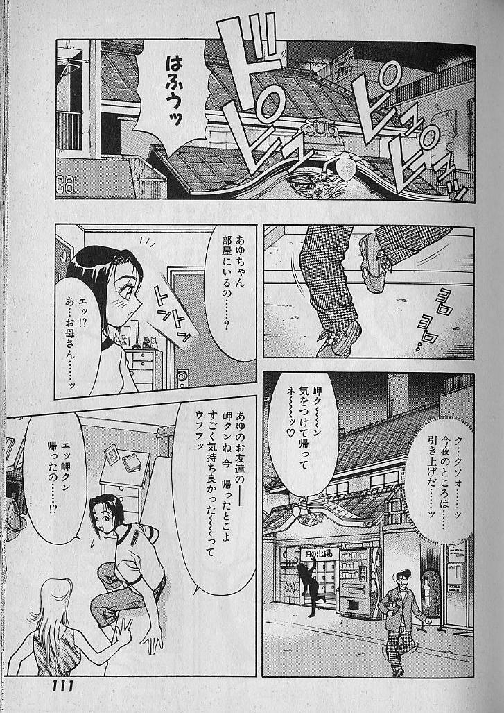 Ai to Nurumayu no Hibi 2 | Love & Lukewarm Water Days 2 111