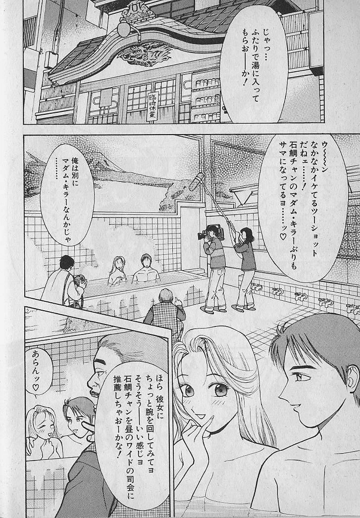 Ai to Nurumayu no Hibi 2 | Love & Lukewarm Water Days 2 11