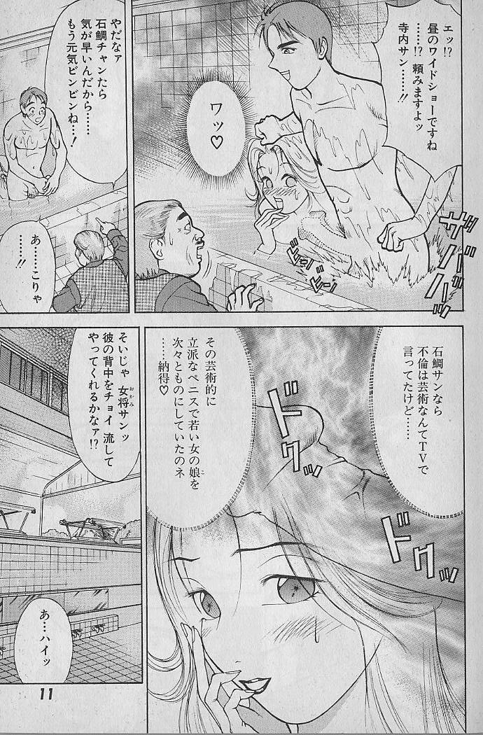 Ai to Nurumayu no Hibi 2 | Love & Lukewarm Water Days 2 12