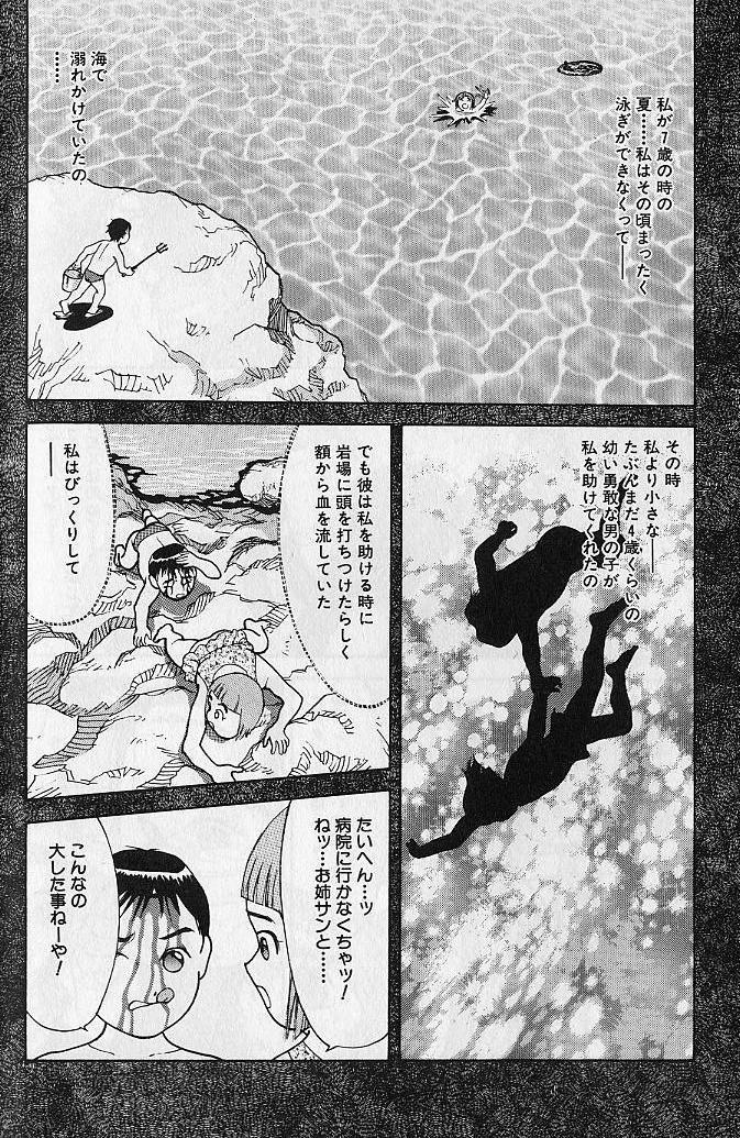 Ai to Nurumayu no Hibi 2 | Love & Lukewarm Water Days 2 132