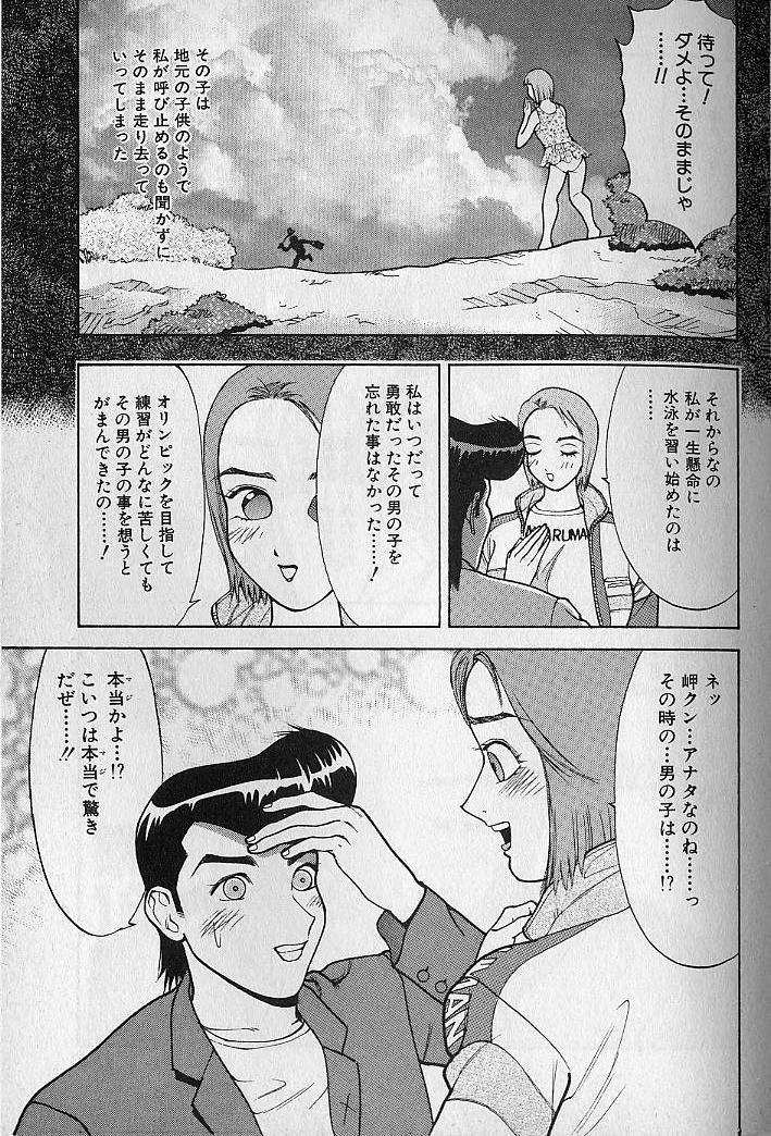 Ai to Nurumayu no Hibi 2 | Love & Lukewarm Water Days 2 133
