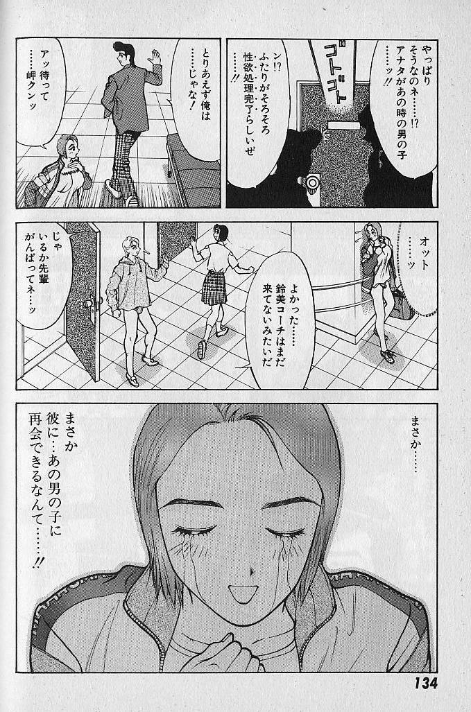 Ai to Nurumayu no Hibi 2 | Love & Lukewarm Water Days 2 134