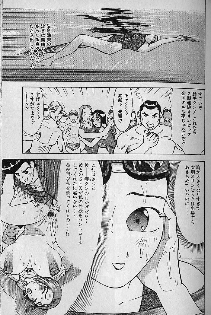 Ai to Nurumayu no Hibi 2 | Love & Lukewarm Water Days 2 137