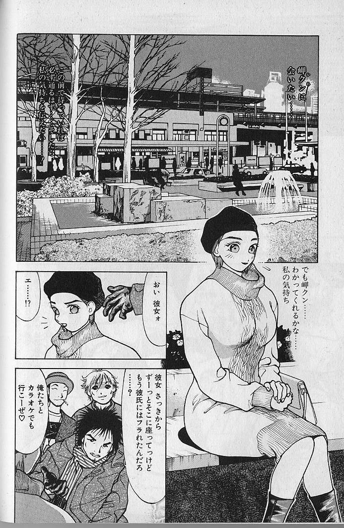 Ai to Nurumayu no Hibi 2 | Love & Lukewarm Water Days 2 138
