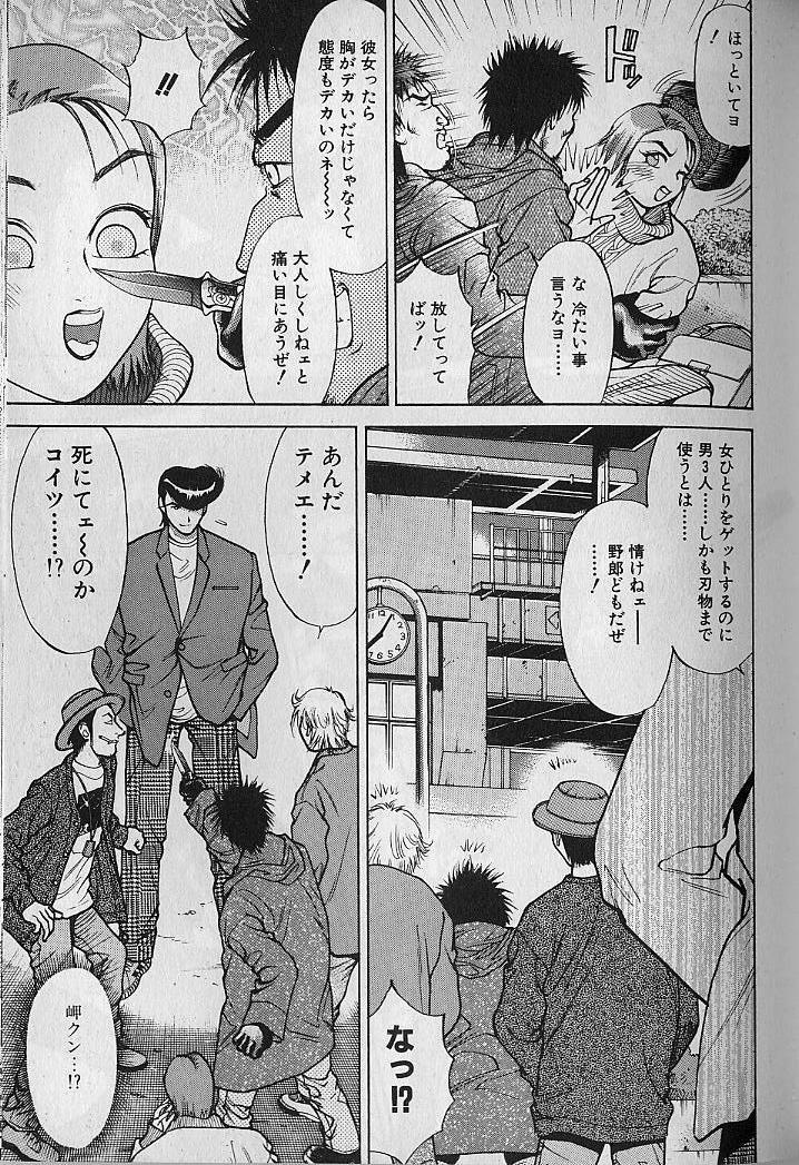 Ai to Nurumayu no Hibi 2 | Love & Lukewarm Water Days 2 139