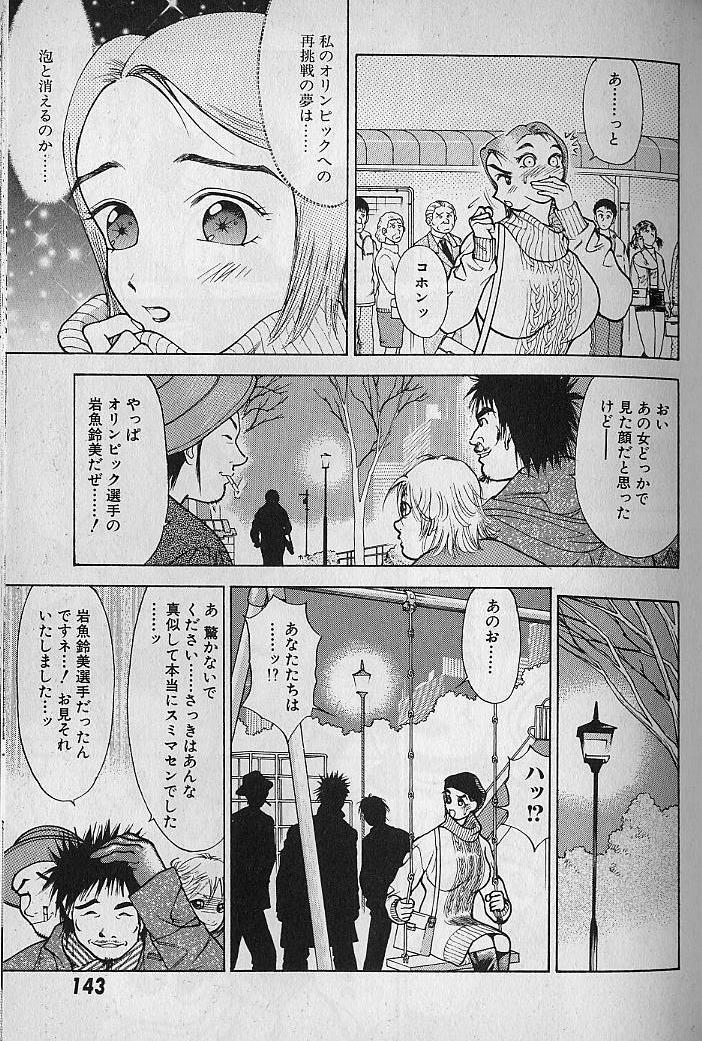 Ai to Nurumayu no Hibi 2 | Love & Lukewarm Water Days 2 143