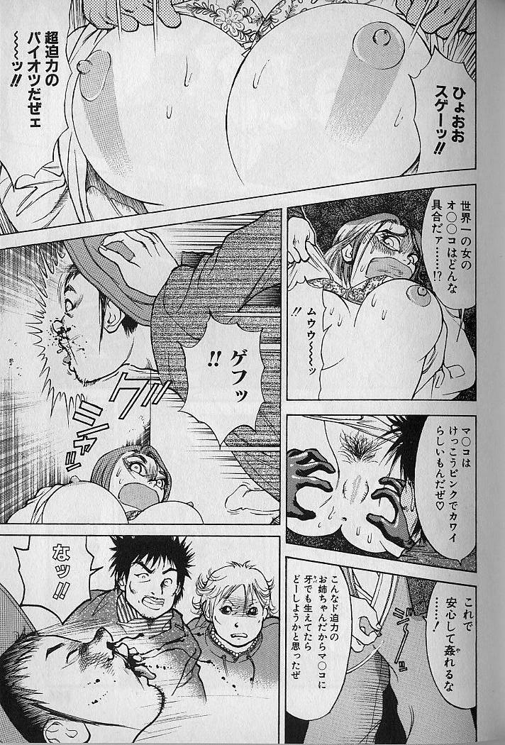 Ai to Nurumayu no Hibi 2 | Love & Lukewarm Water Days 2 145