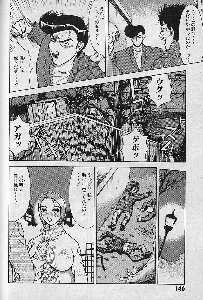 Ai to Nurumayu no Hibi 2 | Love & Lukewarm Water Days 2 146