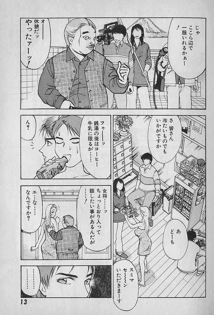 Ai to Nurumayu no Hibi 2 | Love & Lukewarm Water Days 2 14