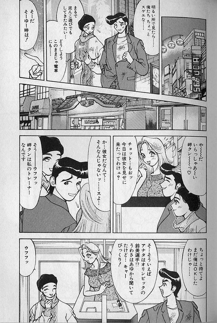 Ai to Nurumayu no Hibi 2 | Love & Lukewarm Water Days 2 149