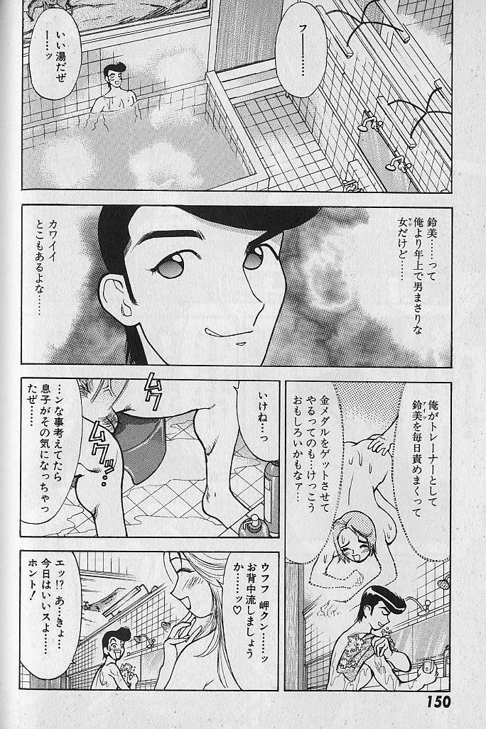 Ai to Nurumayu no Hibi 2 | Love & Lukewarm Water Days 2 150