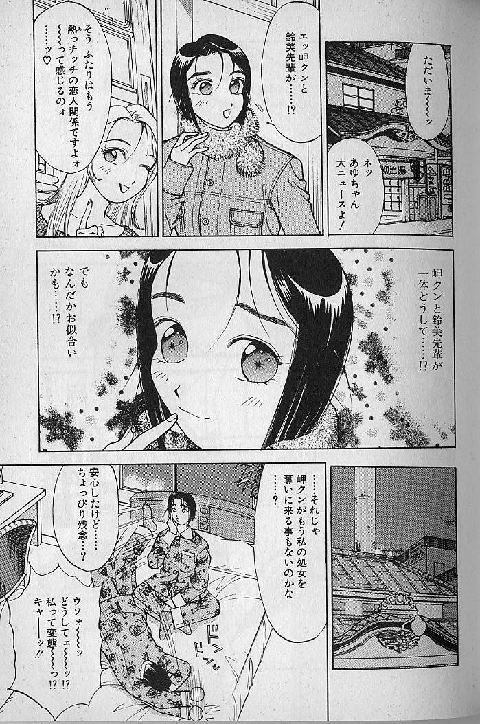 Ai to Nurumayu no Hibi 2 | Love & Lukewarm Water Days 2 155