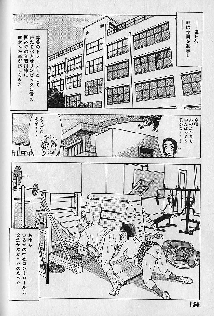 Ai to Nurumayu no Hibi 2 | Love & Lukewarm Water Days 2 156