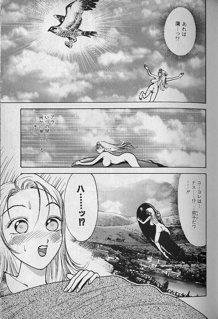 Ai to Nurumayu no Hibi 2 | Love & Lukewarm Water Days 2 159