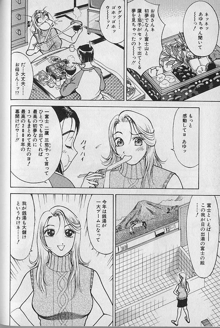 Ai to Nurumayu no Hibi 2 | Love & Lukewarm Water Days 2 160