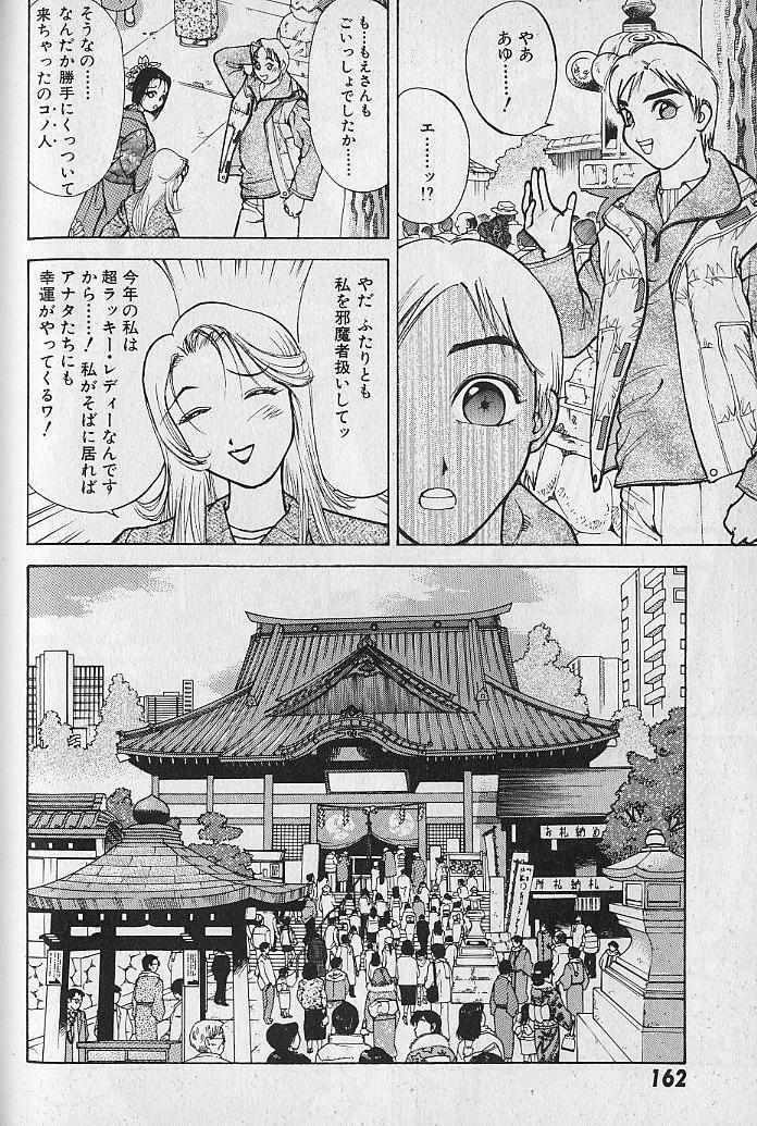 Ai to Nurumayu no Hibi 2 | Love & Lukewarm Water Days 2 162