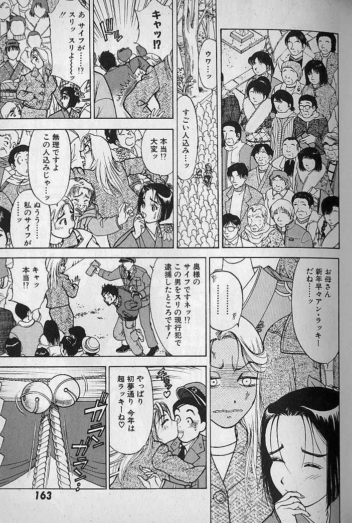 Ai to Nurumayu no Hibi 2 | Love & Lukewarm Water Days 2 163