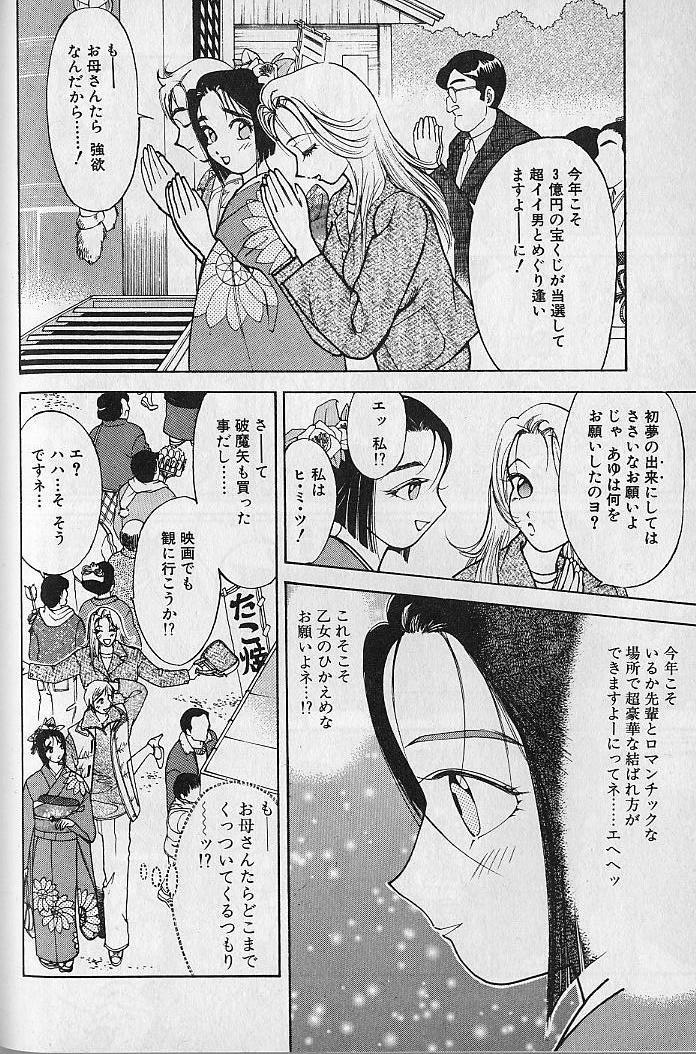 Ai to Nurumayu no Hibi 2 | Love & Lukewarm Water Days 2 164