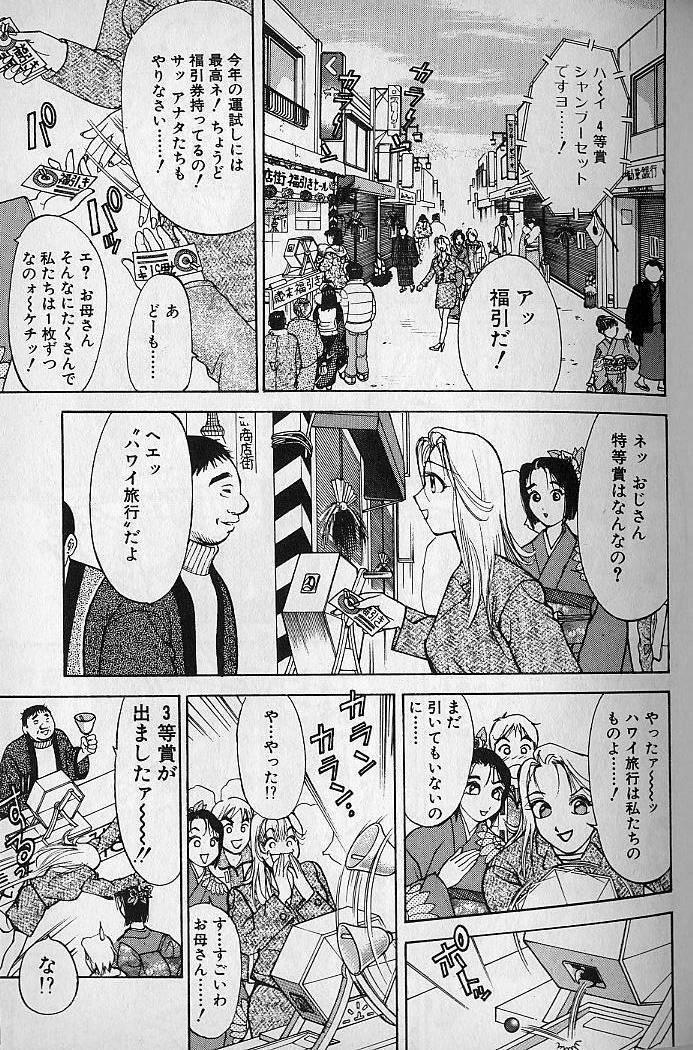 Ai to Nurumayu no Hibi 2 | Love & Lukewarm Water Days 2 165