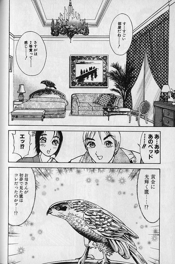 Ai to Nurumayu no Hibi 2 | Love & Lukewarm Water Days 2 168