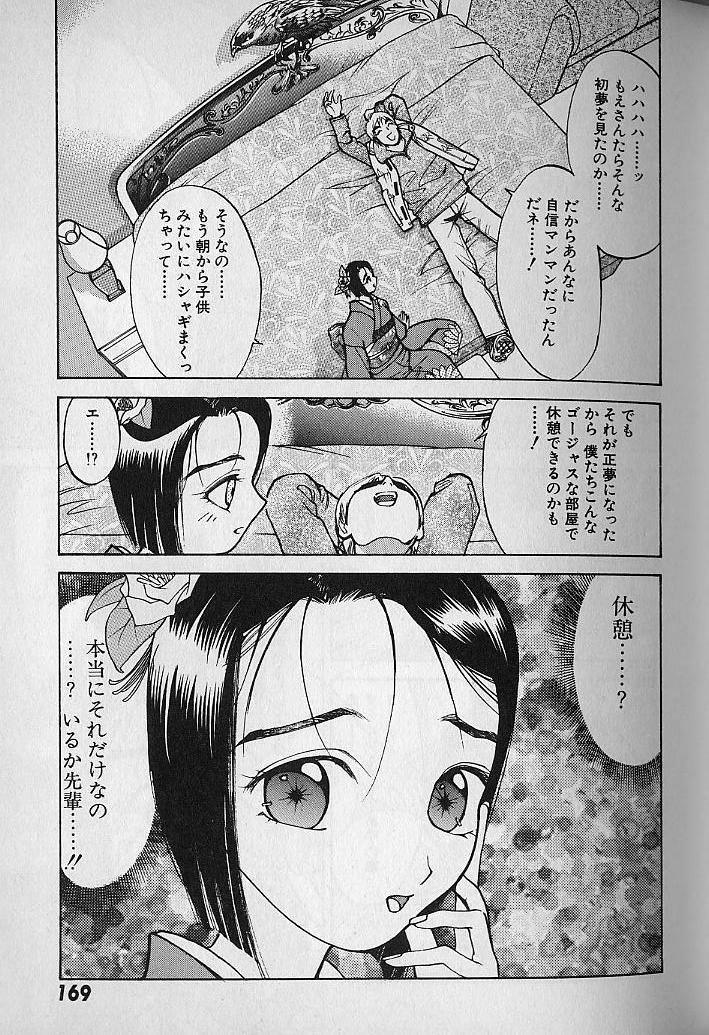 Ai to Nurumayu no Hibi 2 | Love & Lukewarm Water Days 2 169